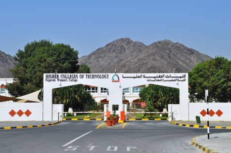 Entrance to Fujairah Women's College